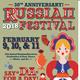 2018 Russian Festival (30th Anniversary)