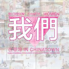 WOMXN, OMEN, W?MÉN IN CHINATOWN: REIMAGINING SYMBOLS OF POWER AND ACCESS