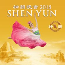 Shen Yun 2018 - Rediscover the Power of Art