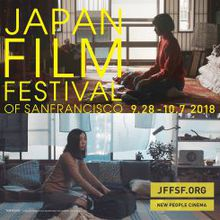 Japan Film Festival of San Francisco