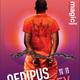Oedipus El Rey by Luis Alfaro