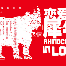 Meng Jinghue Theatre: Rhinoceros In Love & I Love XXX